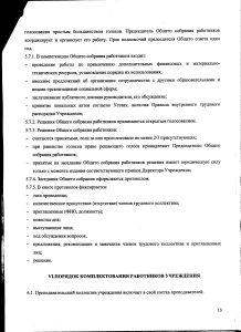 устав13