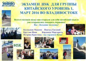 hsk march