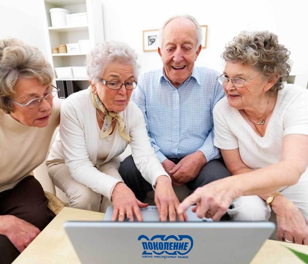 Обучение испанского языка для пенсионеров в спб